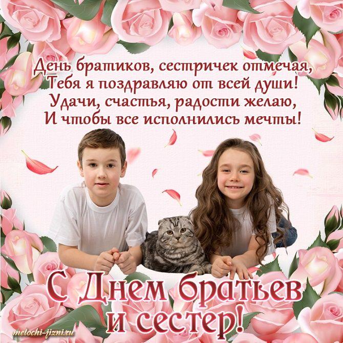 День братьев и сестер: как поздравить родных? 6