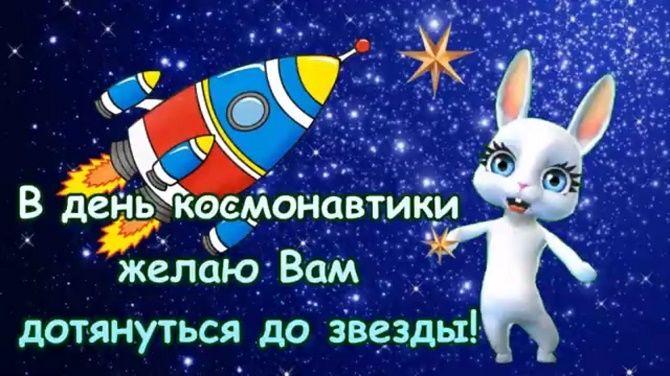 День космонавтики: красивые поздравления с праздником 1