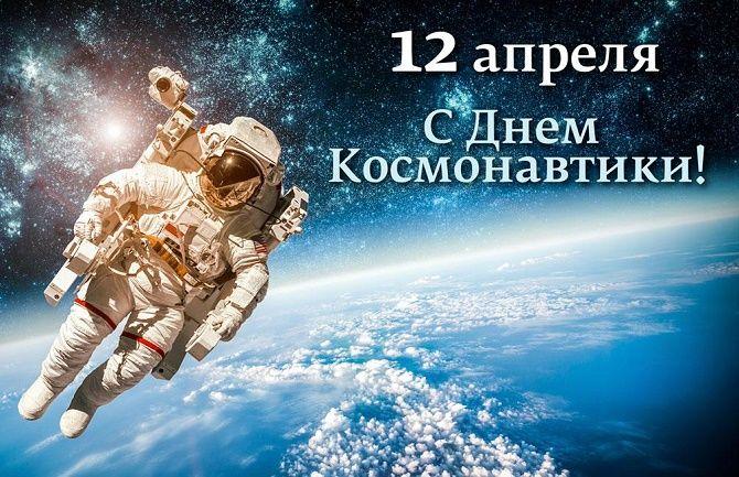 День космонавтики: красивые поздравления с праздником 2