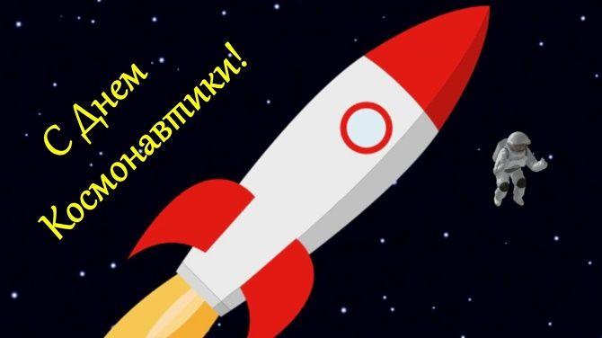День космонавтики: красивые поздравления с праздником 3