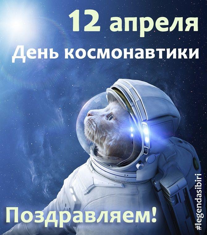 День космонавтики: красивые поздравления с праздником 4