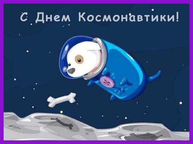 День космонавтики: красивые поздравления с праздником 5