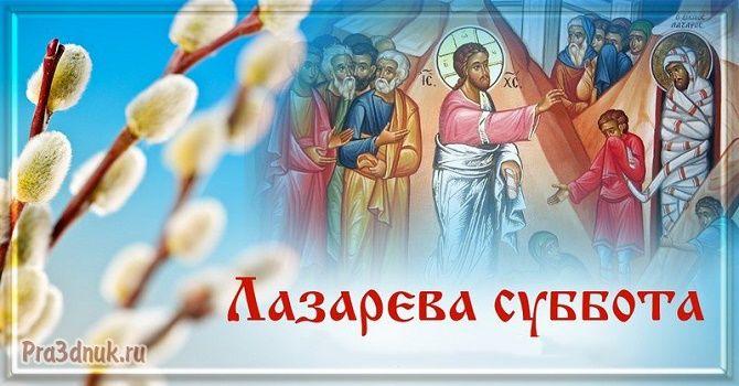 Лазарева суббота: душевные поздравления с праздником 1