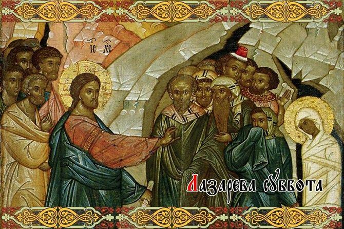 Лазарева суббота: душевные поздравления с праздником 2