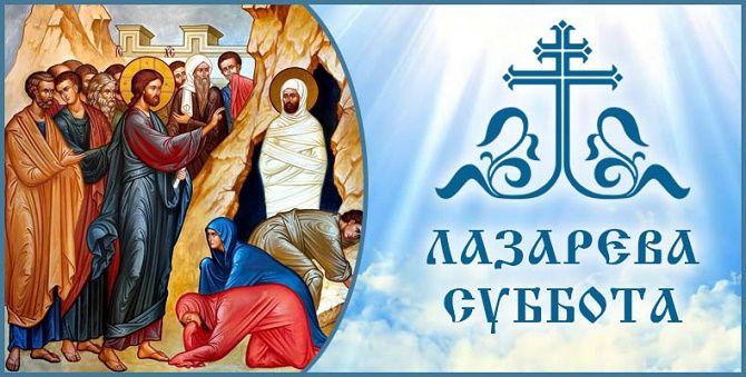 Лазарева суббота: душевные поздравления с праздником 3