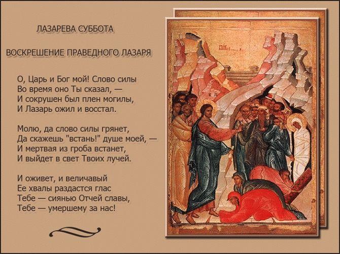 Лазарева суббота: душевные поздравления с праздником 4