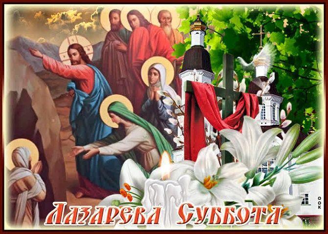 Лазарева суббота: душевные поздравления с праздником 5
