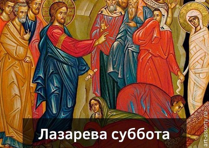 Лазарева суббота: душевные поздравления с праздником 7