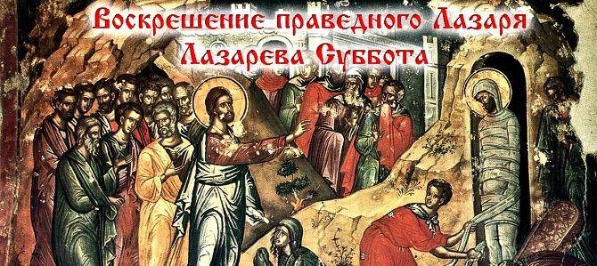 Лазарева суббота: душевные поздравления с праздником 8