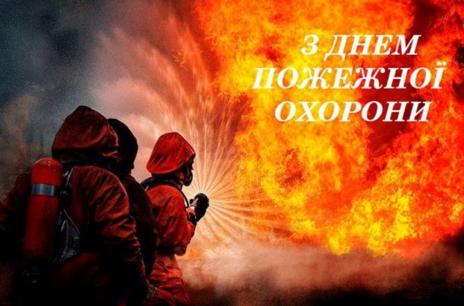 День пожежної охорони: гарні привітання 1