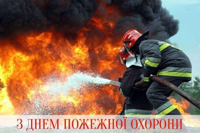 День пожежної охорони: гарні привітання 2