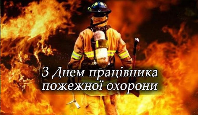 День пожежної охорони: гарні привітання 3