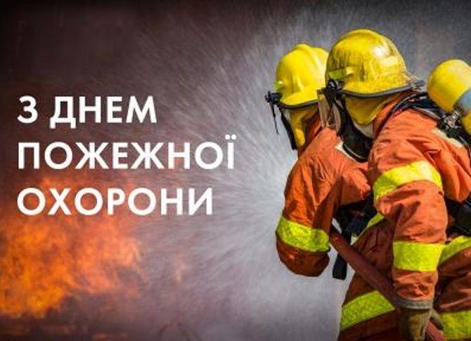 День пожежної охорони: гарні привітання 4