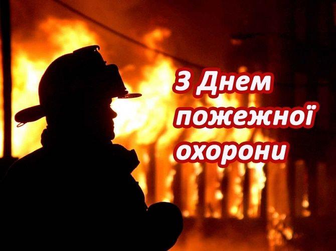 День пожежної охорони: гарні привітання 5