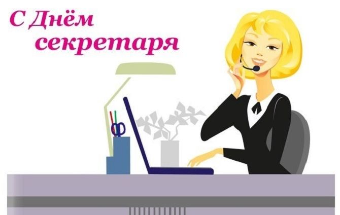 Международный день секретаря – красивые поздравления с праздником 1