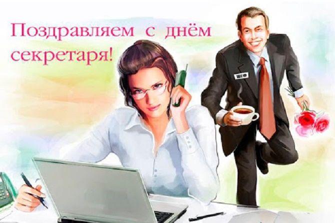 Международный день секретаря – красивые поздравления с праздником 3
