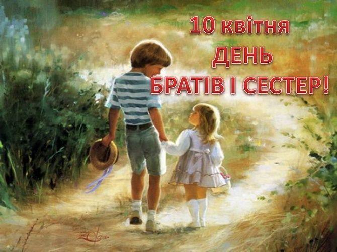 День братів і сестер: як привітати рідних? 4