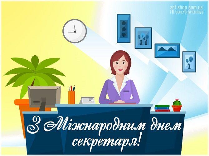 Міжнародний день секретаря – красиві привітання зі святом 1