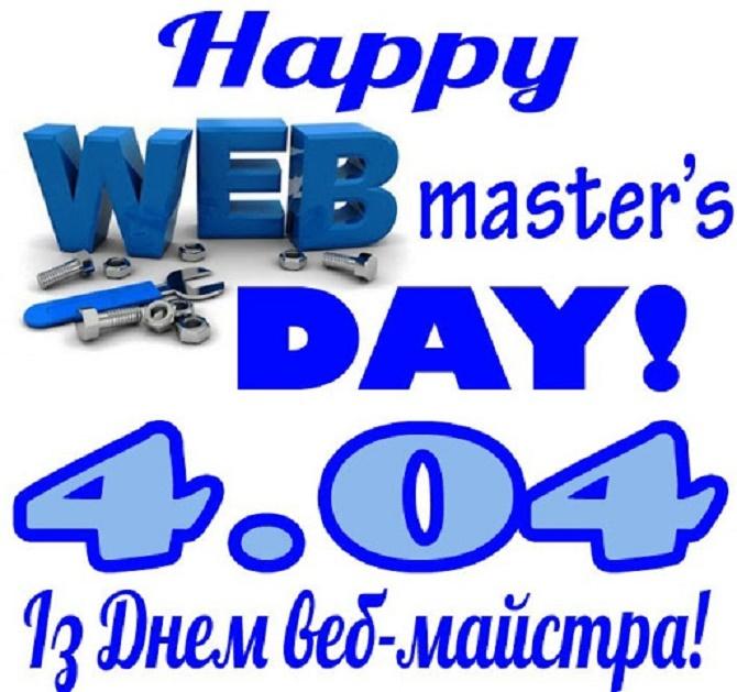 Жартівливі і прикольні привітання з Днем веб-майстра 1