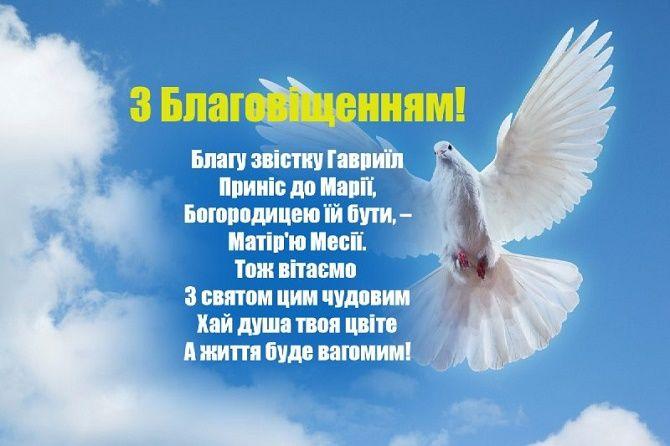 Благовіщення Пресвятої Богородиці: красиві привітання 1