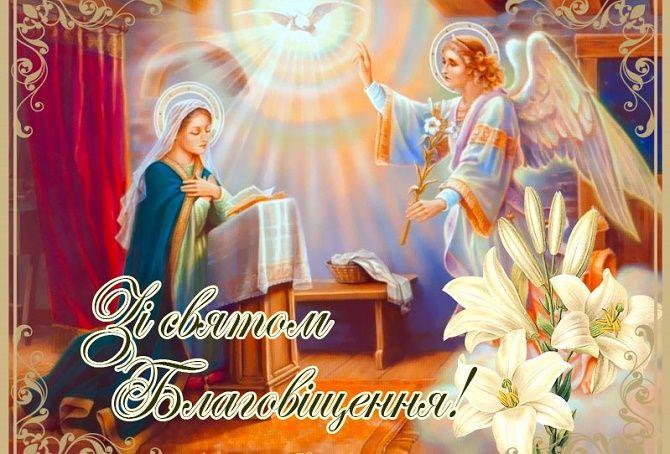 Благовіщення Пресвятої Богородиці: красиві привітання 2
