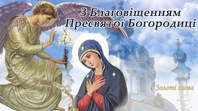 Благовіщення Пресвятої Богородиці: красиві привітання 3