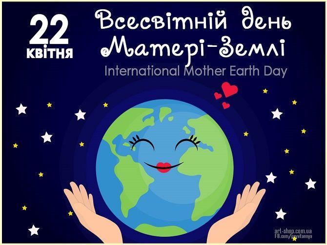 День Землі 2021: красиві привітання 1