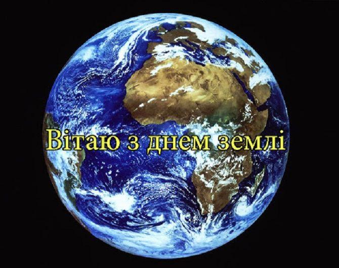 День Землі 2021: красиві привітання 2