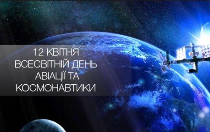 День космонавтики: красиві привітання зі святом 1