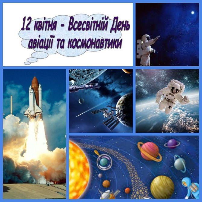 День космонавтики: красиві привітання зі святом 2