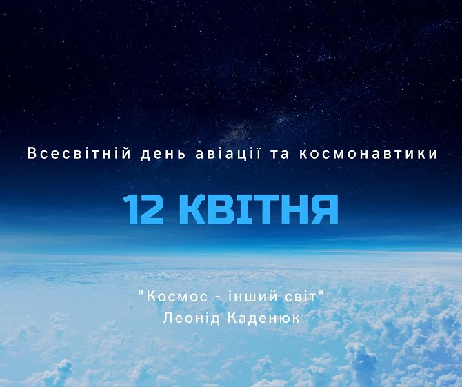День космонавтики: красиві привітання зі святом 3