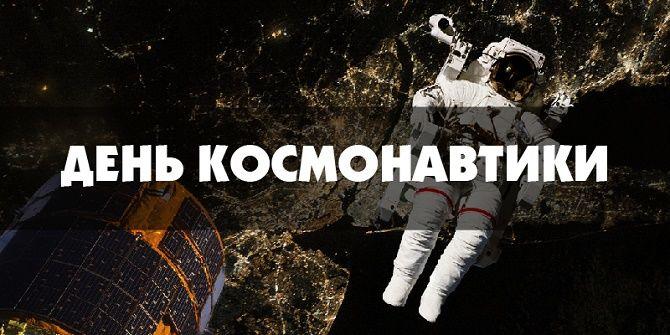 День космонавтики: красиві привітання зі святом 4