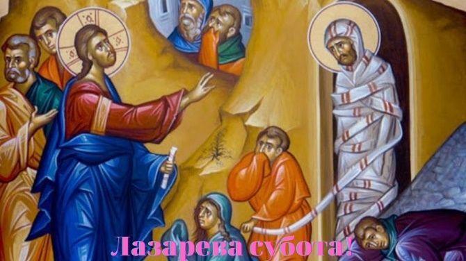 Лазарева субота: щиросердечні вітання зі святом 1