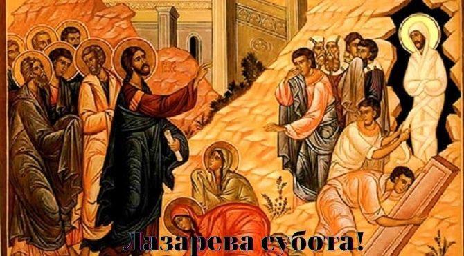 Лазарева субота: щиросердечні вітання зі святом 2