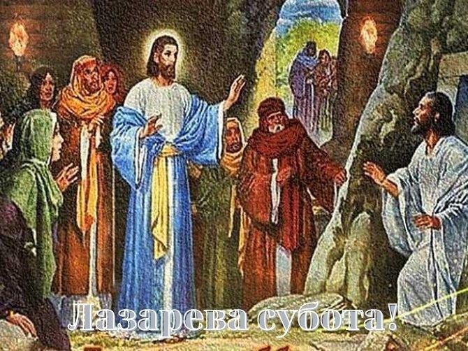 Лазарева субота: щиросердечні вітання зі святом 3