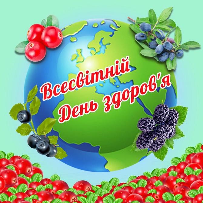 Всесвітній день здоров'я: привітання зі святом 3