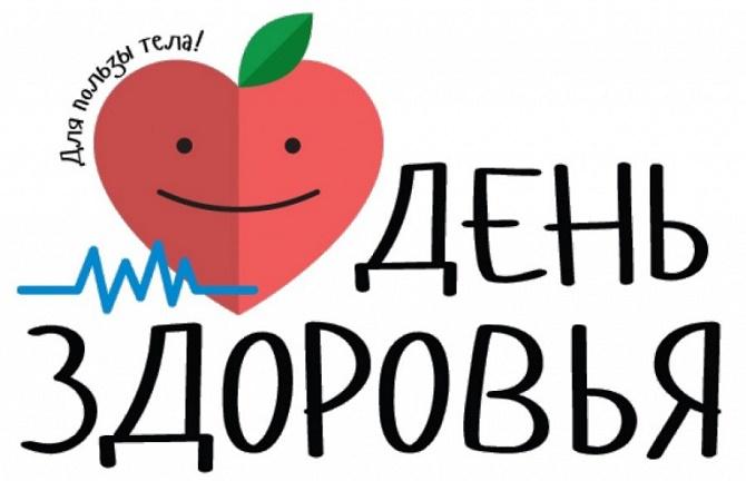 Всемирный день здоровья: поздравления с праздником 1