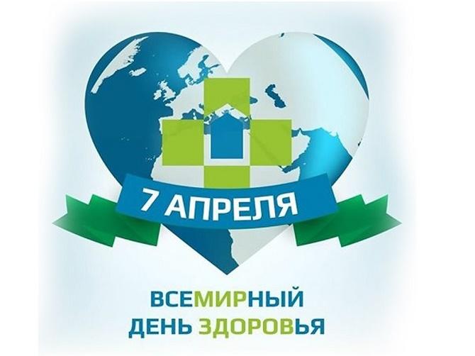 Всемирный день здоровья: поздравления с праздником 2