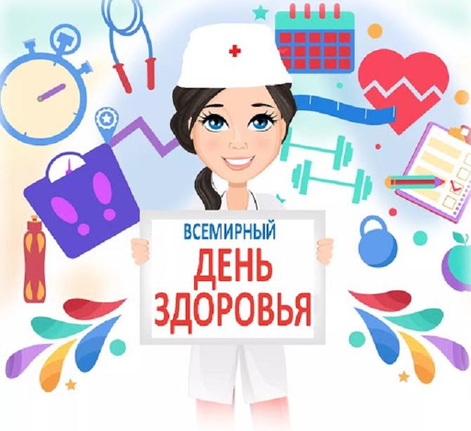 Всемирный день здоровья: поздравления с праздником 3