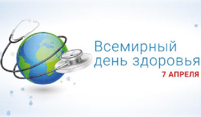Всемирный день здоровья: поздравления с праздником 5