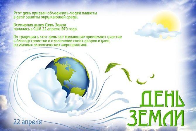 День Земли 2021: красивые поздравления 1