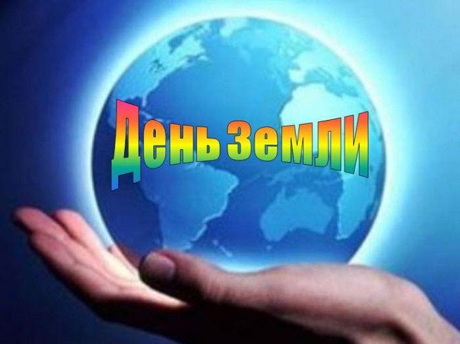 День Земли 2021: красивые поздравления 2