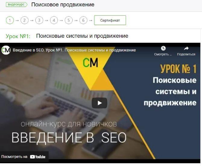 Безкоштовні SEO курси для новачків: вчимося просувати сайти самостійно 4
