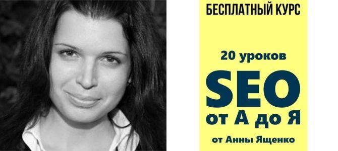 Анна Ященко «Введение в SEO за 30 дней»