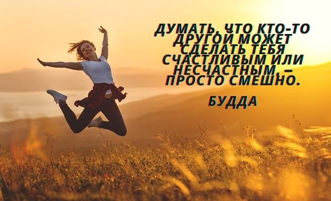 Самые красивые цитаты про счастье со смыслом 2