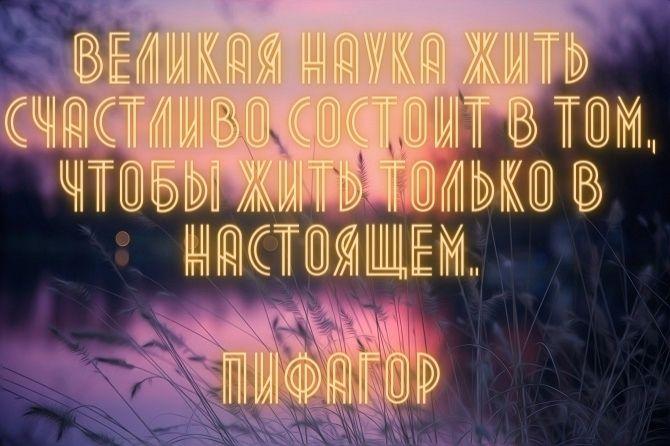 Самые красивые цитаты про счастье со смыслом 4