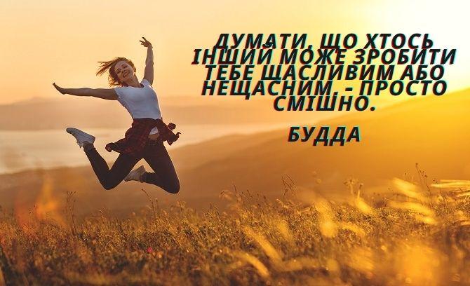 Найкрасивіші цитати про щастя зі змістом 2