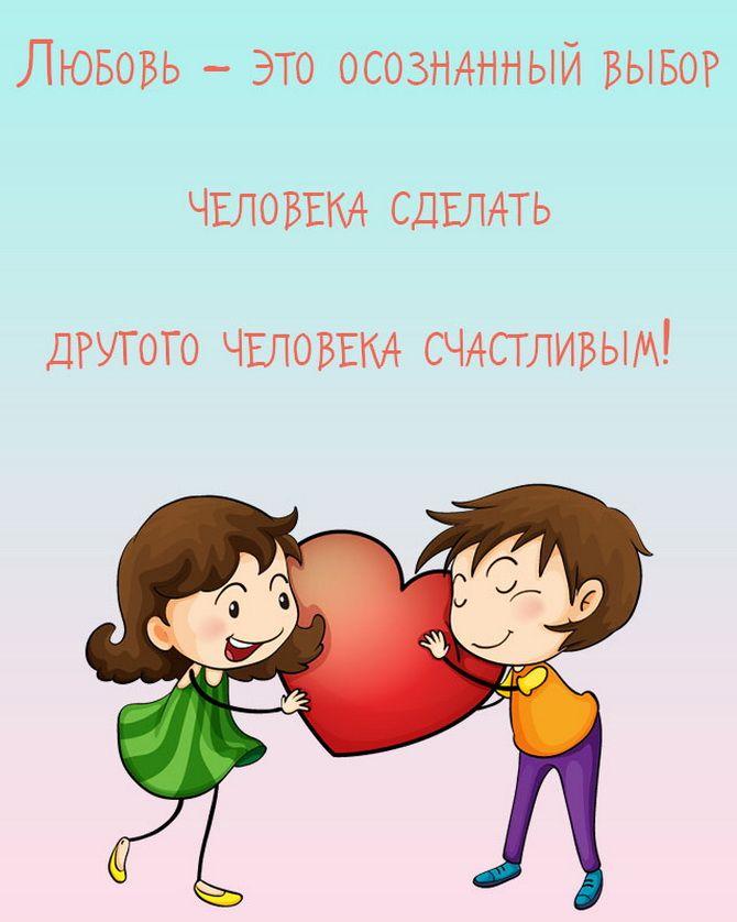 Цитаты про любовь и нежные отношения 1