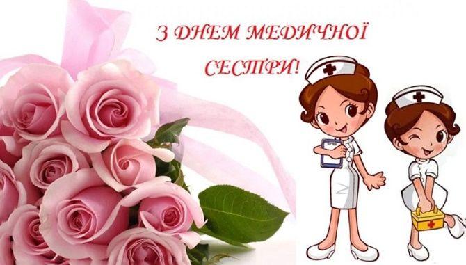 День медичної сестри: красиві привітання зі святом 1