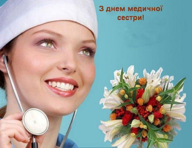 День медичної сестри: красиві привітання зі святом 2